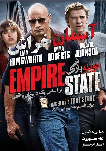 دانلود فیلم Empire State دوبله فارسی