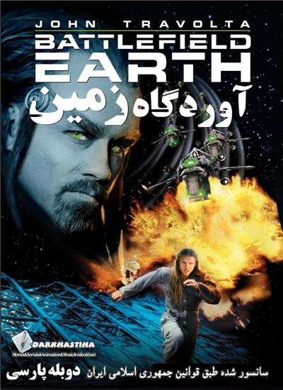 آوردگاه زمین RATTLEFIELD EARTH میدان نبرد زمین