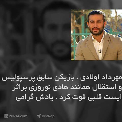 فاجعه تلخ در فوتبال ایران/ مهرداد اولادی درگذشت