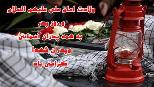 ولادت حضرت امام علی - پدران شهید - پدران شهدا