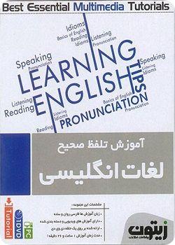آموزش تلفظ صحیح لغات انگلیسی زیتون