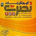 آموزش زبان نصرت 1 2 3 انگلیسی