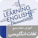 اموزش تلفظ لغات انگلیسی