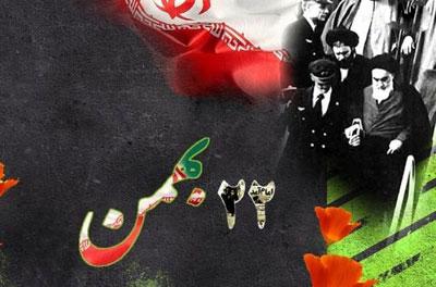 دانلود سرود انقلابی الله الله تو پناهی
