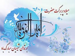 تبریک میلاد حضرت علی(ع)
