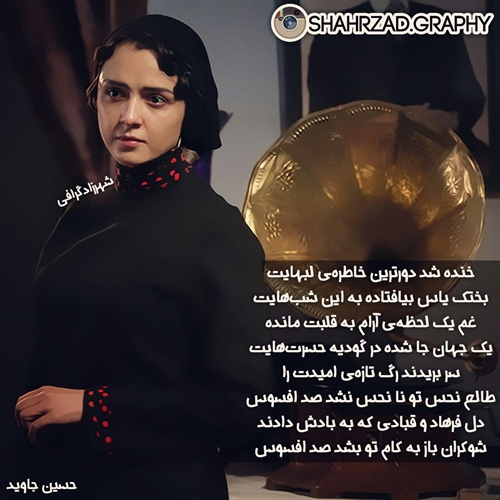 سریال شهرزاد قباد شهرزاد فرهاد شیرین