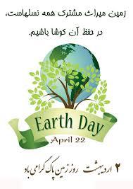 تبریک روز زمین پاک
