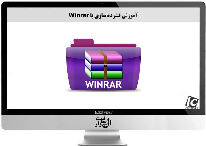 آموزش فشرده سازی با Winrar