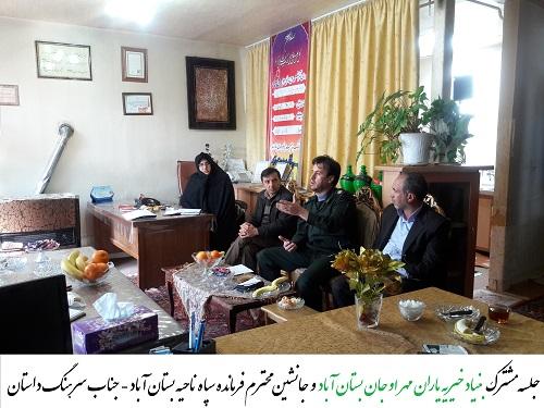 جلسه مشترک بنیاد خیریه یاران مهر اوجان بستان آباد با جانشین محترم سپاه ناحیه بستان آباد ( جناب سرهنگ داستان )