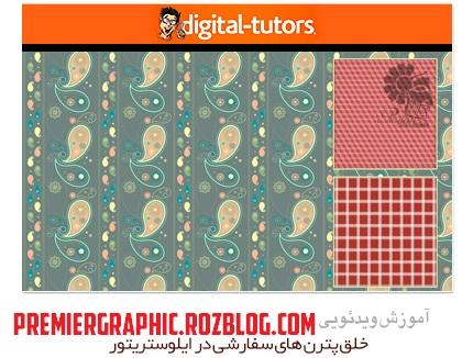 دانلود آموزش خلق پترن های سفارشی در ایلوستریتور از دیجیتال تتور - Digital Tutors Creating Custom Patterns In Illustrator
