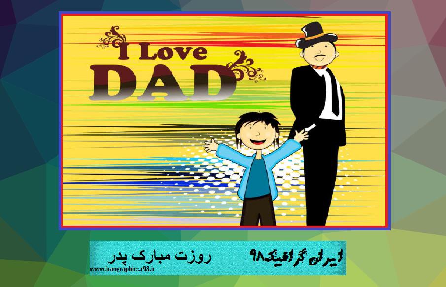 روزت مبارک پدر