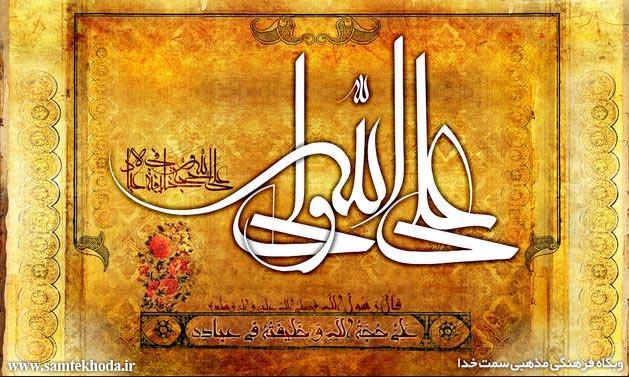 اثبات امامت و خلافت حضرت علی(ع)