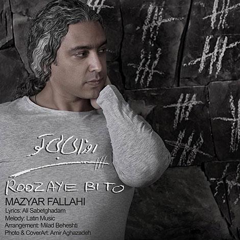http://s6.picofile.com/file/8248119334/Mazyar_Fallahi_Roozaye_Bi_To.jpg