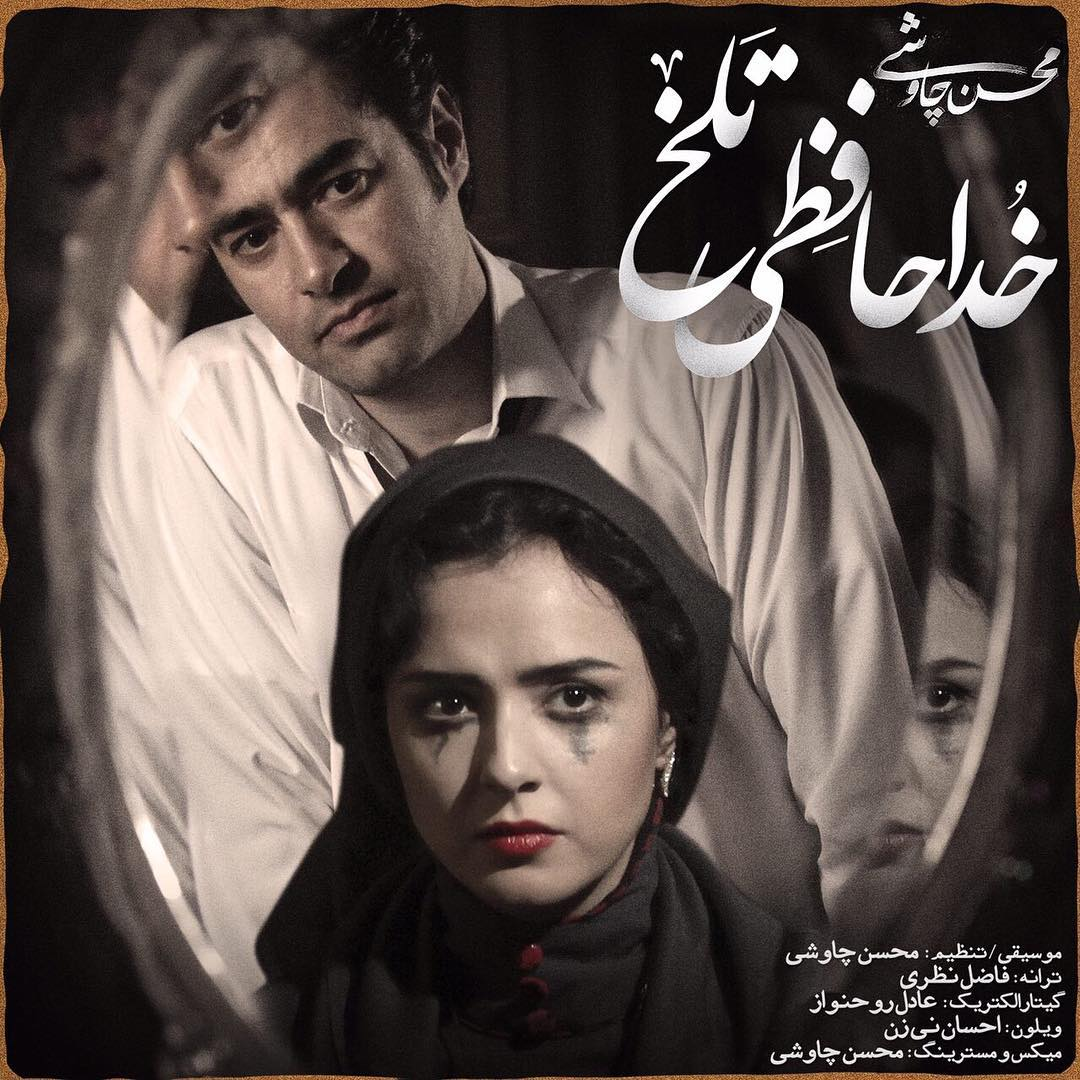 http://s6.picofile.com/file/8248177126/Mohsen_Chavoshi_Khodahafezi_Talkh.jpg