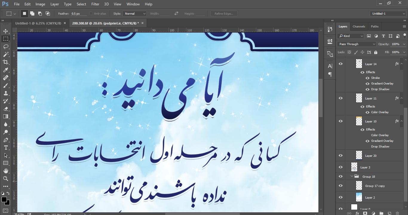 بنر لایه باز دور دوم انتخابات مجلس دهم