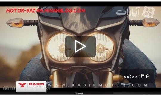 موتور سیکلت موجو