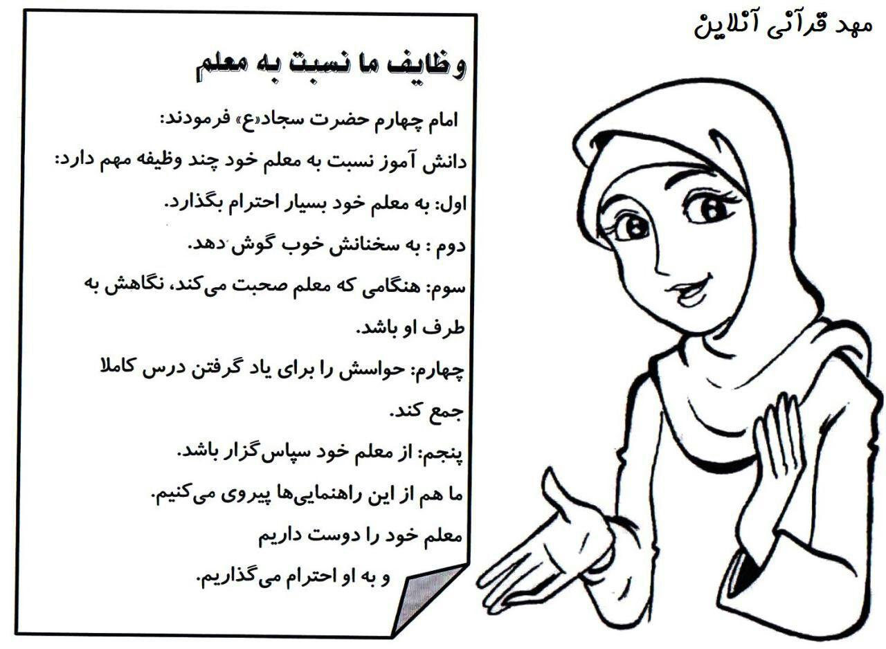 بوستان دانش (کودک و نوجوان) - نقاشي رنگ آميزي روز معلم