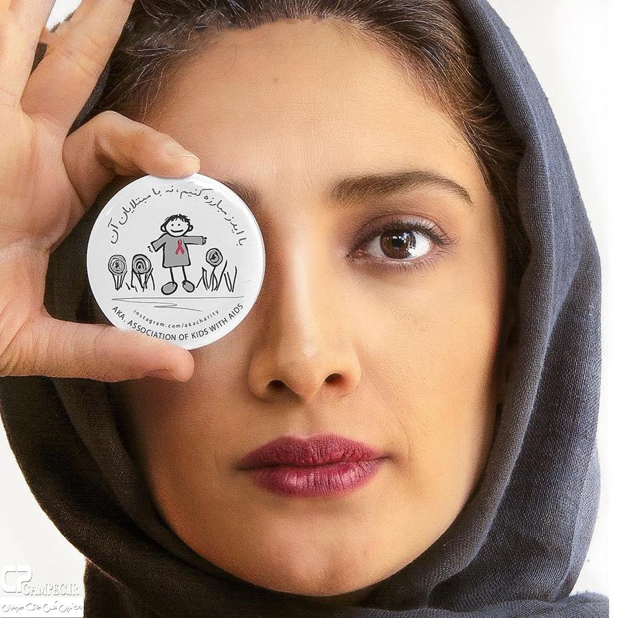 مینا ساداتی در حمایت از انجمن كودكان ايدز