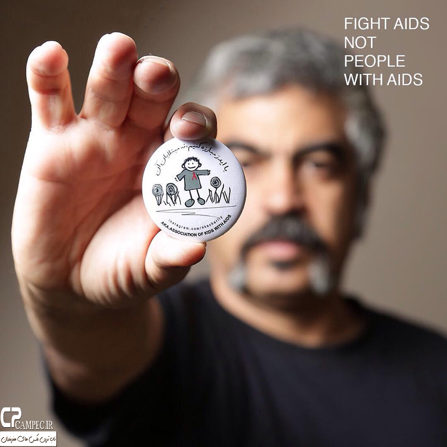 سروش صحت در حمایت از انجمن كودكان ايدز