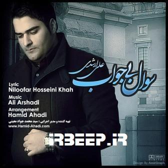 http://s6.picofile.com/file/8248606834/Ali_Arshadi_Soale_Bi_Javab.jpg