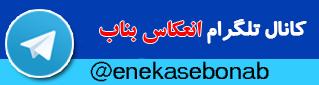 تلگرام انعکاس بناب