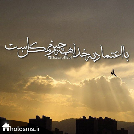 عکس نوشته خدا - هلو اس ام اس - 4