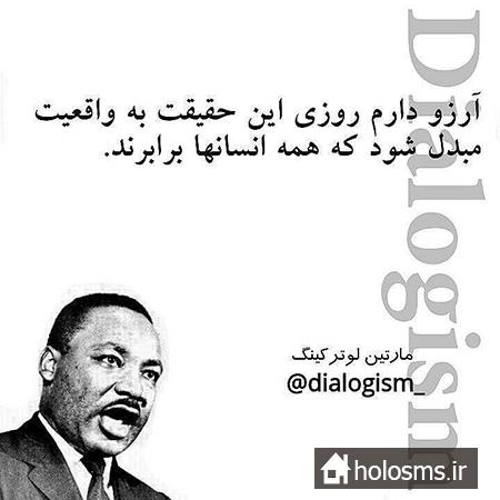 جملات مارتین لوتر کینگ - هلو اس ام اس