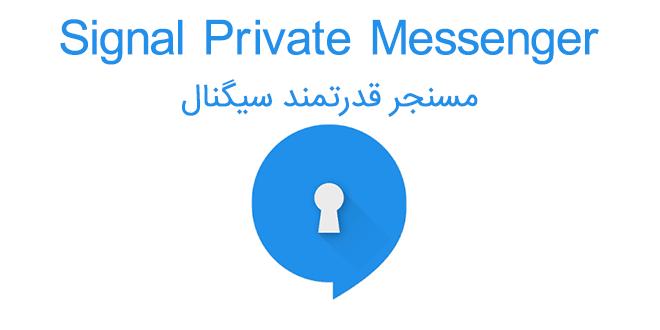 Signal Private Messenger, آخرین نسخه از برنامه Signal Private Messenger, آخرین ورژن برنامه سیگانال, برنامه سیگنال برای اندروید, دانلود Signal Private Messenger,