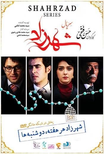 سریال شهرزاد با لینک مستقیم | سریال شهرزاد 1 تا 27
