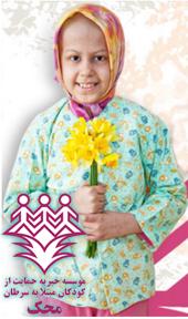 موسسه خیریه حمایت از کودکان مبتلا به سرطان