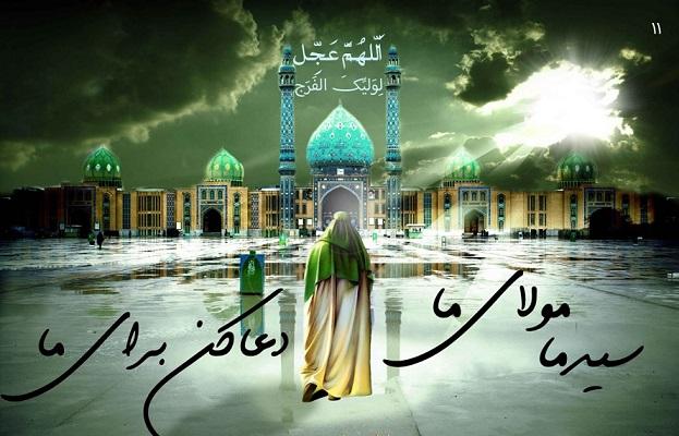ای سید ما ای مولای ما دعا کن برای ما