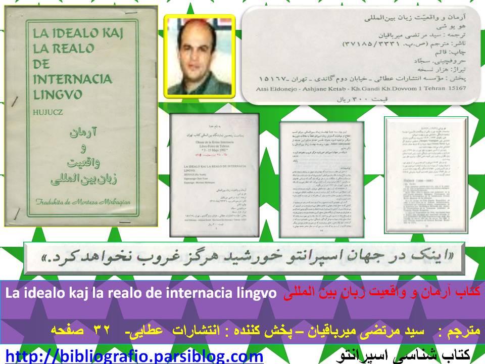 کتاب آرمان و واقعیت زبان بین المللی - میرباقیان-اسپرانتو