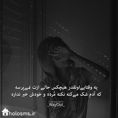 عکس نوشته تنها بودن - هلو اس ام اس