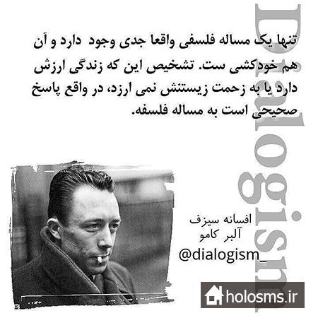 عکس نوشته آلبر کامو - هلو اس ام اس