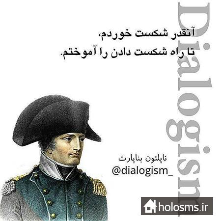 عکس نوشته ناپلئون بناپارت - هلو اس ام اس