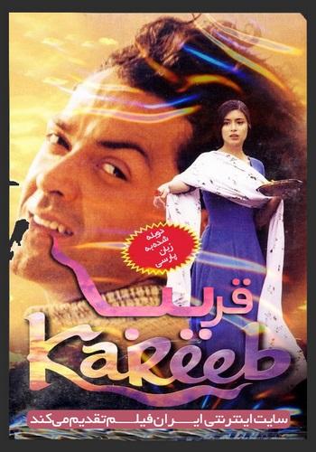 دانلود فیلم Kareeb دوبله فارسی