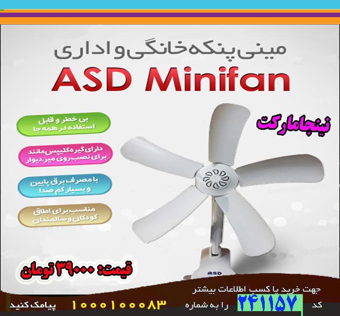 قيمت عمده ميني پنكه ASD Minifan, قيمت نقدي ميني پنكه ASD Minifan, قيمت ويژه ميني پنكه ASD Minifan, قيمت آنلاين ميني پنكه ASD Minifan, سايت قيمت ميني پنكه ASD Minifan, قيمت قيمت ميني پنكه ASD Minifan, قيمت ارزان ميني پنكه ASD Minifan, قيمت انبوه ميني پنكه ASD Minifan, قيمت كلي ميني پنكه ASD Minifan, قيمت جزيي ميني پنكه ASD Minifan, مركز قيمت ميني پنكه ASD Minifan, قيمت قسطي ميني پنكه ASD Minifan,