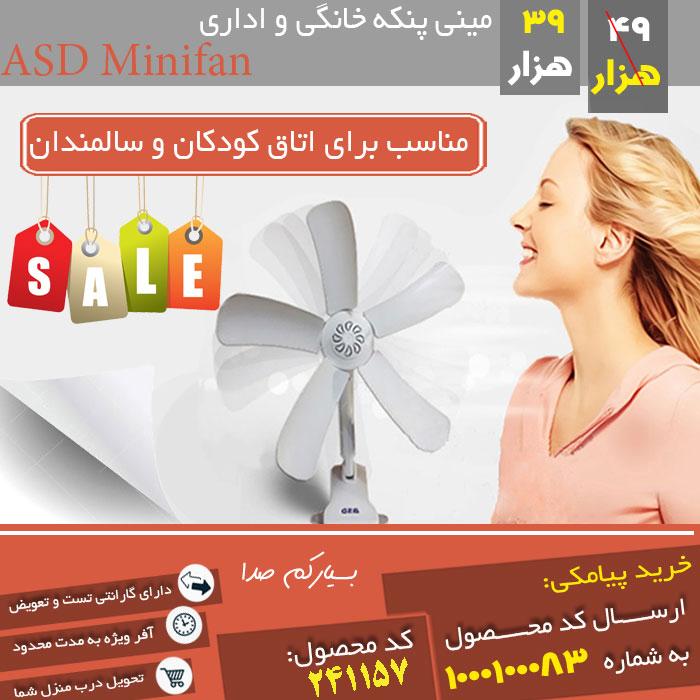 سایت خرید ارزان مینی پنکه ASD Minifan, سایت خرید انبوه مینی پنکه ASD Minifan, سایت خرید کلی مینی پنکه ASD Minifan, سایت خرید جزیی مینی پنکه ASD Minifan, مرکز سایت خرید مینی پنکه ASD Minifan, سایت خرید قسطی مینی پنکه ASD Minifan, سایت خرید فوق العاده مینی پنکه ASD Minifan, سایت خرید همگانی مینی پنکه ASD Minifan, سایت خرید پاییزه مینی پنکه ASD Minifan, سایت خرید بهاره مینی پنکه ASD Minifan, سایت خرید تابستانه مینی پنکه ASD Minifan, سایت خرید زمستانه, مینی پنکه ASD Minifan, سایت فروش مینی پنکه ASD Minifan, سایت فروش اینترنتی مینی پنکه ASD Minifan, سایت فروش پستی مینی پنکه ASD Minifan, سایت فروش انلاین مینی پنکه ASD Minifan, سایت فروش عمده مینی پنکه ASD Minifan, سایت فروش نقدی مینی پنکه ASD Minifan, سایت فروش ویژه مینی پنکه ASD Minifan, سایت فروش آنلاین مینی پنکه ASD Minifan, سایت سایت فروش مینی پنکه ASD Minifan, سایت قیمت فروش مینی پنکه ASD Minifan, سایت فروش ارزان مینی پنکه ASD Minifan, سایت فروش انبوه مینی پنکه ASD Minifan