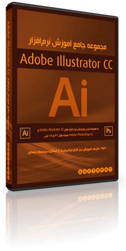 Adobe Illustrator CC Top Learning Collection