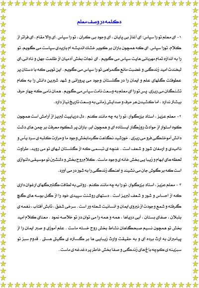 http://s6.picofile.com/file/8248816668/deklame_roze_moalem_www.jpg