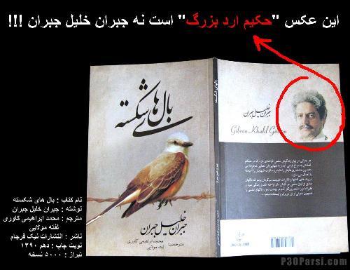 چاپ عکس حکیم ارد بزرگ به جای جبران خلیل جبران 01_BALHAI_SHKASTEH