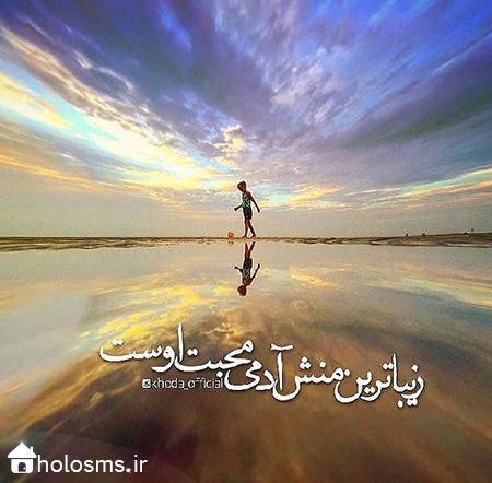 عکس نوشته خداوند - هلو اس ام اس - 9