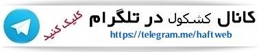 http://s6.picofile.com/file/8248939842/_haftweb.jpg