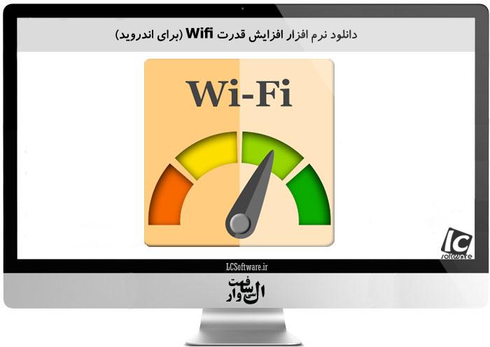 دانلود نرم افزار افزایش قدرت wifi برای اندروید - Booster WiFi