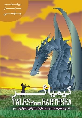 دانلود انیمیشن Tales from Earthsea دوبله فارسی