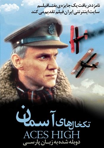 دانلود فیلم Aces High دوبله فارسی