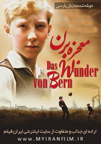 دانلود فیلم Das Wunder von Bern دوبله فارسی
