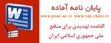 دانلود پایان نامه کارشناسی ارشد علوم سیاسی القاعده تهدیدی برای منافع ملی جمهوری اسلامی ایران