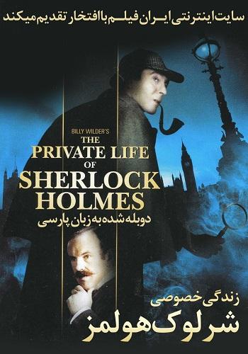 دانلود فیلم The Private Life of Sherlock Holmes دوبله فارسی