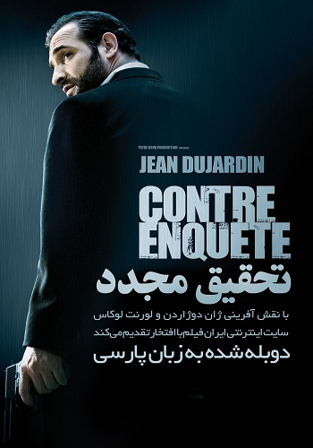 دانلود فیلم Contre-enquete دوبله فارسی